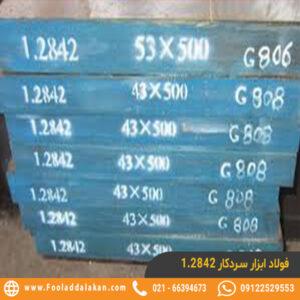 فولاد 1.2842