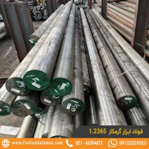 فولاد 1.2365