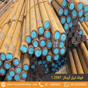 فولاد 1.2567