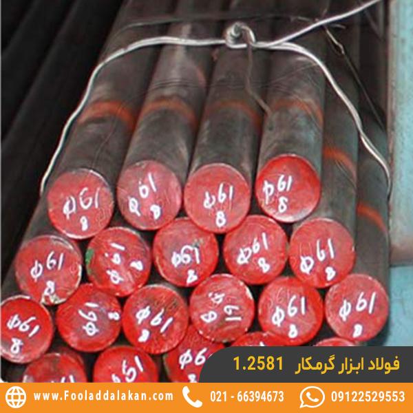 فولاد 1.2581