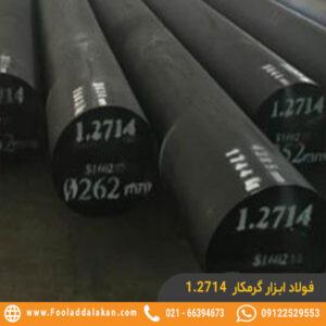 فولاد 1.2714
