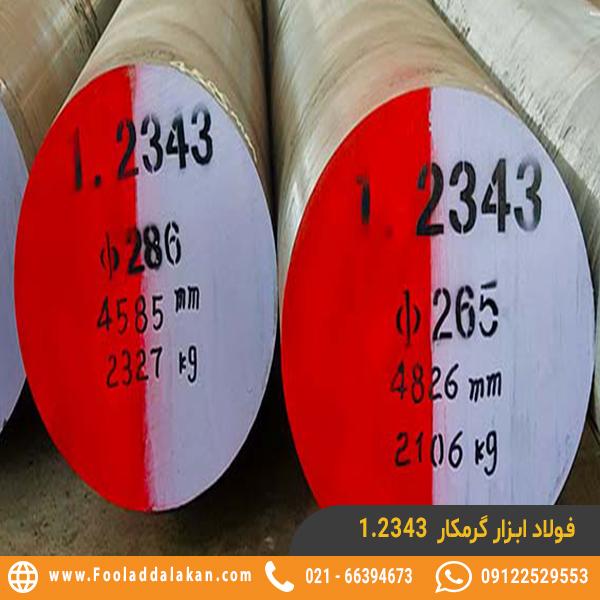 فولاد 1.2343