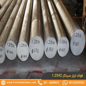 فولاد 1.2510