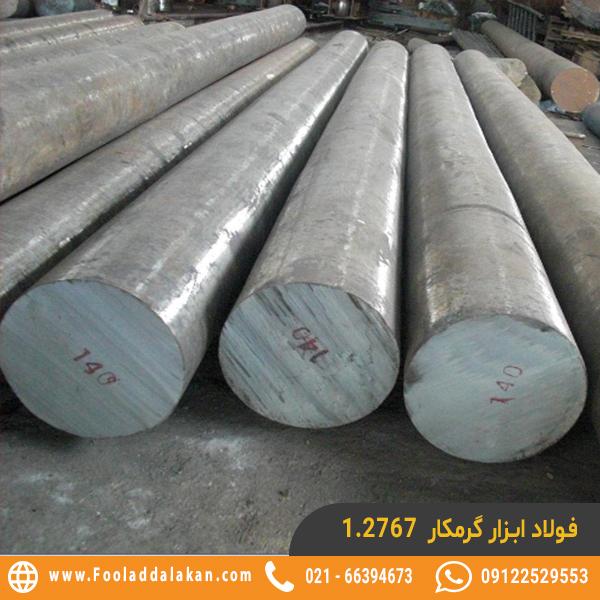 فولاد 1.2767