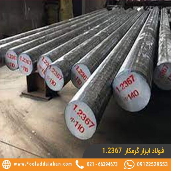 فولاد 1.2367