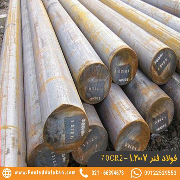 فولاد 70Cr2
