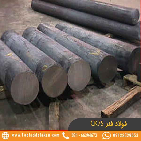 فولاد CK75