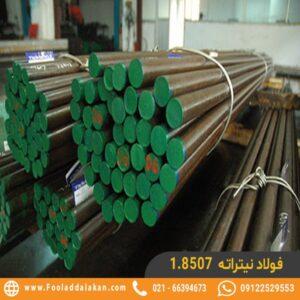 فولاد 1.8507